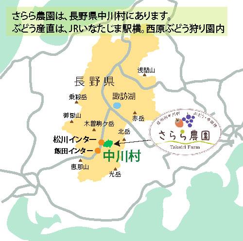 長野県上伊那郡中川村上片桐1530-3